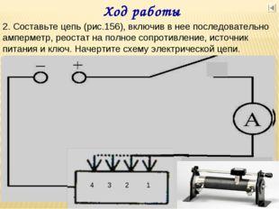 Ход работы 2. Составьте цепь (рис.156), включив в нее последовательно амперме