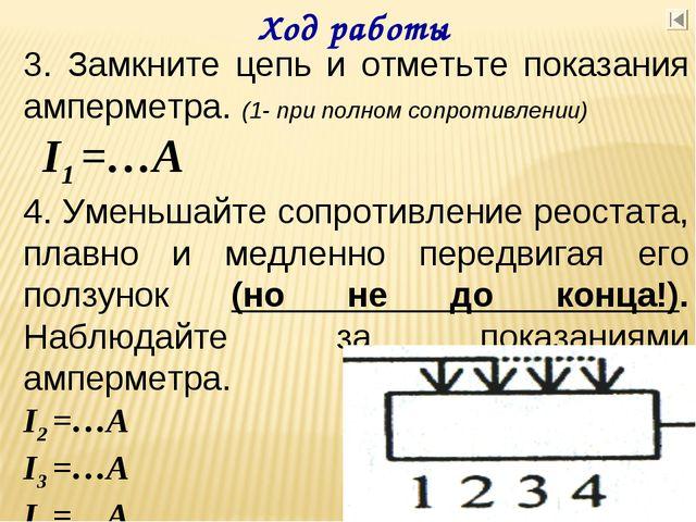 Ход работы 3. Замкните цепь и отметьте показания амперметра. (1- при полном с...