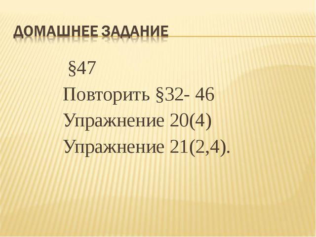 §47 Повторить §32- 46 Упражнение 20(4) Упражнение 21(2,4).