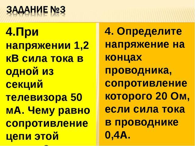 4.При напряжении 1,2 кВ сила тока в одной из секций телевизора 50 мА. Чему ра...