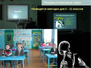 Лекции и классные часы Проводятся ежегодно для 5 – 11 классов Проводятся еже