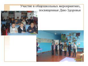 Участие в общешкольных мероприятиях, посвященные Дню Здоровья