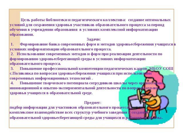 Цель работы библиотеки и педагогического коллектива:создание оптимальных у...