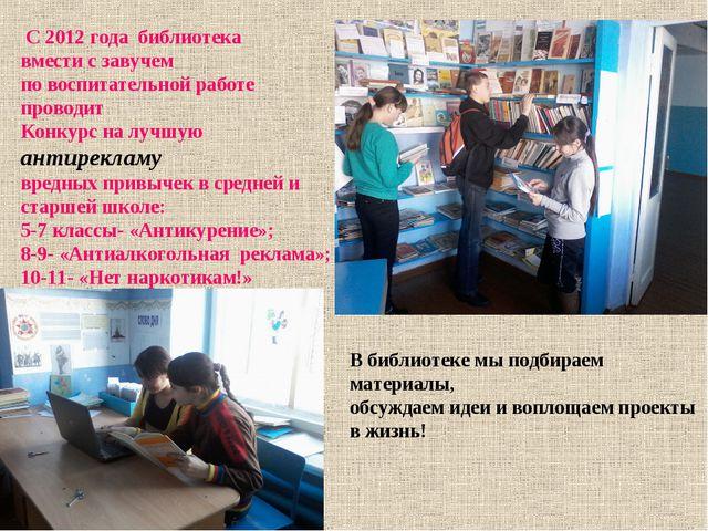 С 2012 года библиотека вмести с завучем по воспитательной работе проводит Ко...