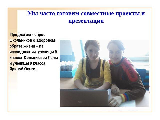 Мы часто готовим совместные проекты и презентации Предлагаю - опрос школьнико...
