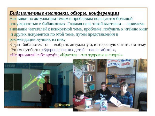 Библиотечные выставки, обзоры, конференции Выставки по актуальным темам и пр...