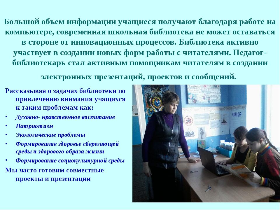 Большой объем информации учащиеся получают благодаря работе на компьютере, со...
