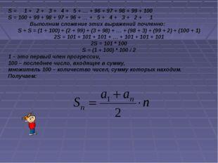 S = 1 + 2 + 3 + 4 + 5 + … + 96 + 97 + 98 + 99 + 100 S = 100 + 99 + 98 + 97 +