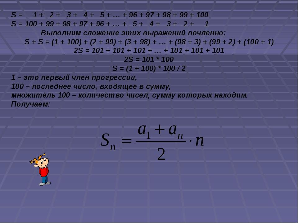 S = 1 + 2 + 3 + 4 + 5 + … + 96 + 97 + 98 + 99 + 100 S = 100 + 99 + 98 + 97 +...