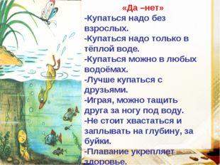 «Да –нет» -Купаться надо без взрослых. -Купаться надо только в тёплой воде. -