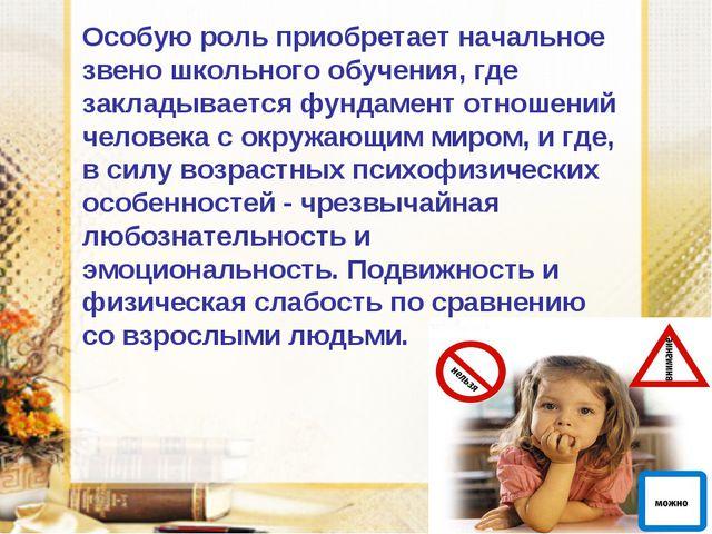 Особую роль приобретает начальное звено школьного обучения, где закладывается...