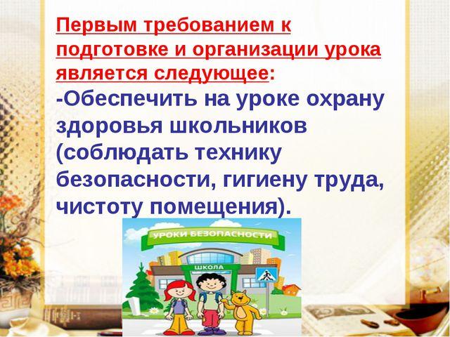 Первым требованием к подготовке и организации урока является следующее: -Обес...