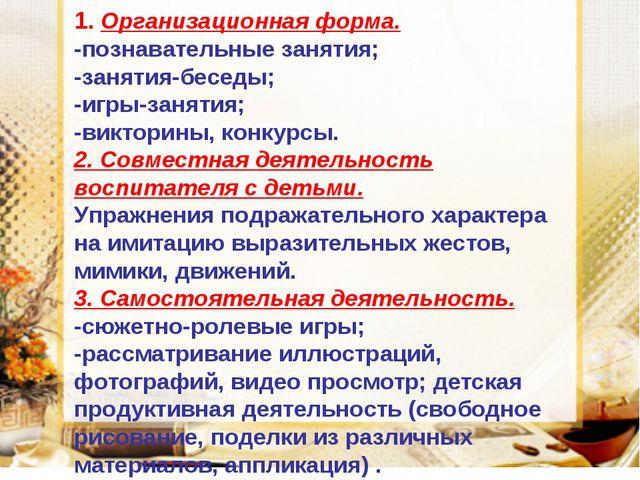 1. Организационная форма. -познавательные занятия; -занятия-беседы; -игры-зан...