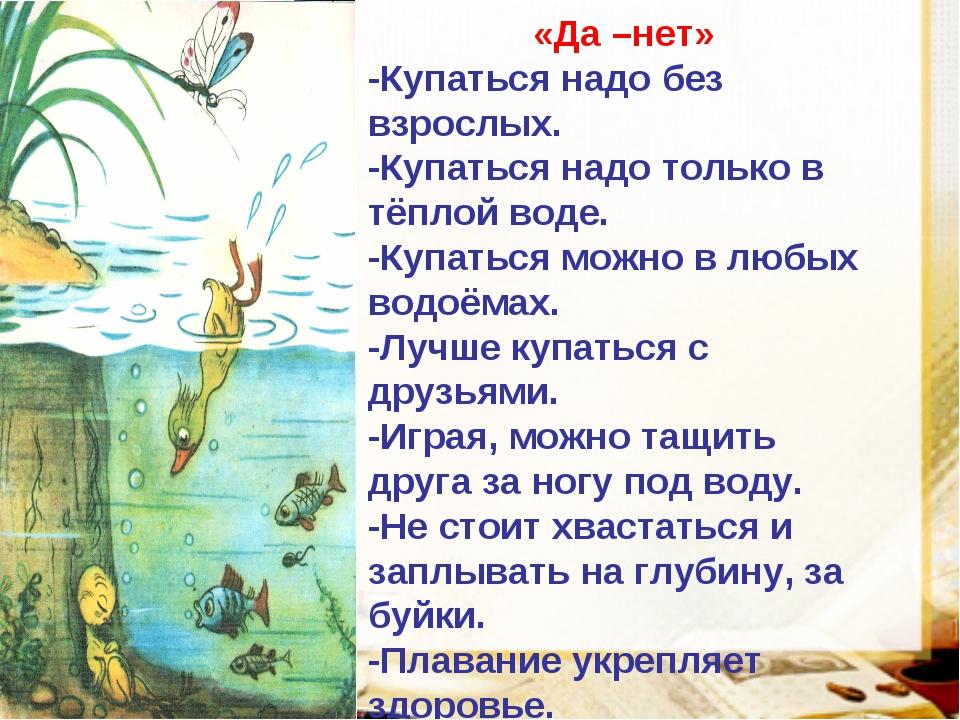 «Да –нет» -Купаться надо без взрослых. -Купаться надо только в тёплой воде. -...