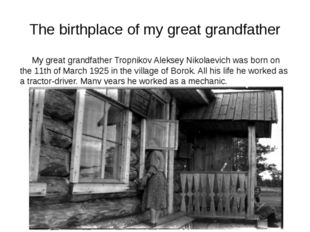 The birthplace of my great grandfather My great grandfather Tropnikov Aleksey