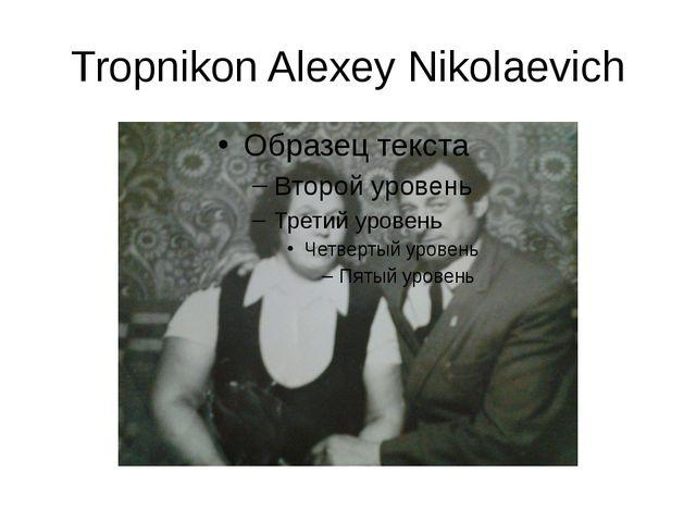 Tropnikon Alexey Nikolaevich