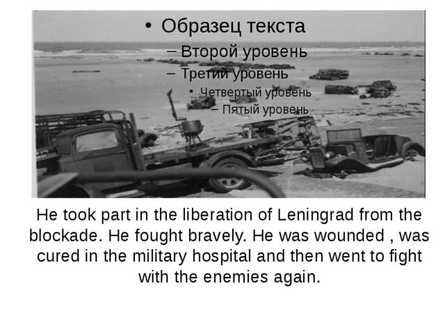He took part in the liberation of Leningrad from the blockade. He fought bra...