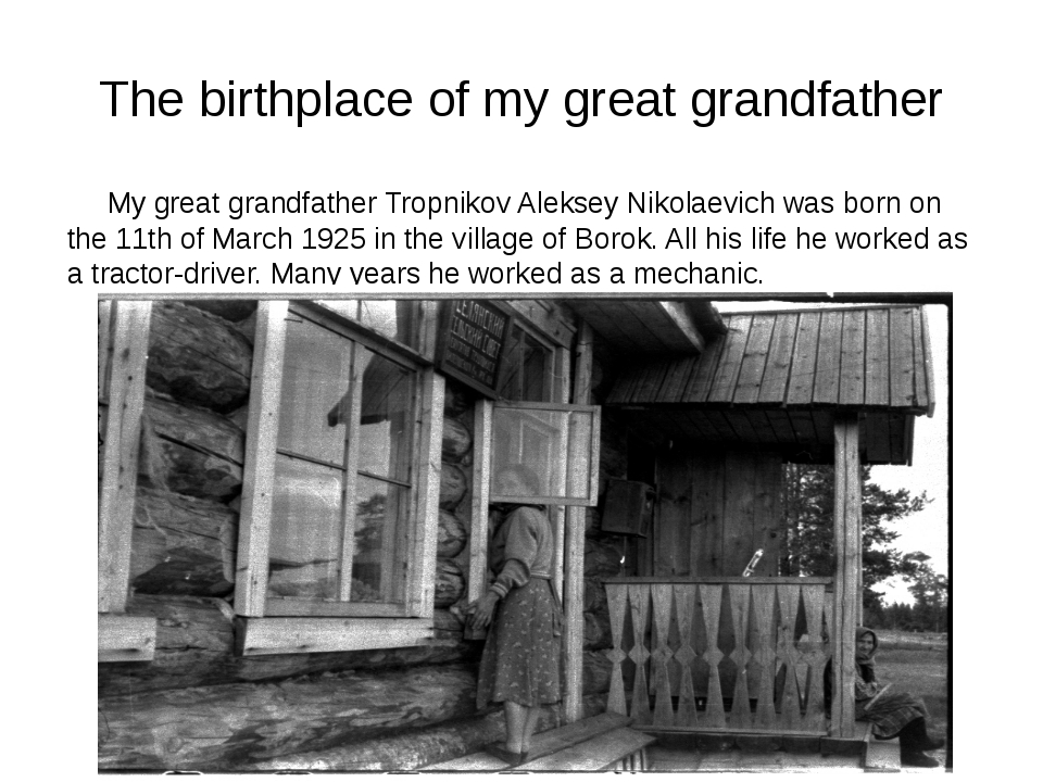 The birthplace of my great grandfather My great grandfather Tropnikov Aleksey...