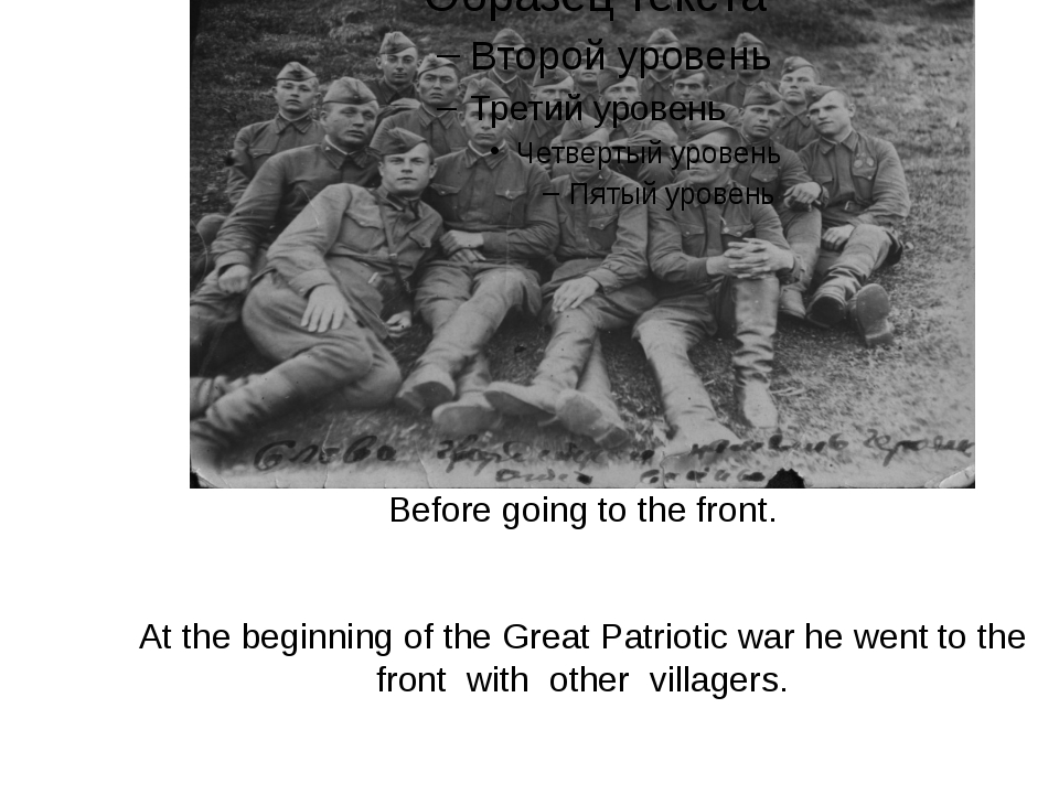 Before going to the front. At the beginning of the Great Patriotic war he we...