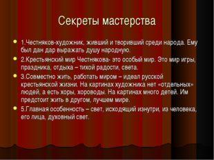 Секреты мастерства 1.Честняков-художник, живший и творивший среди народа. Ему
