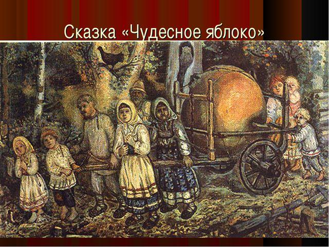 Сказка «Чудесное яблоко»