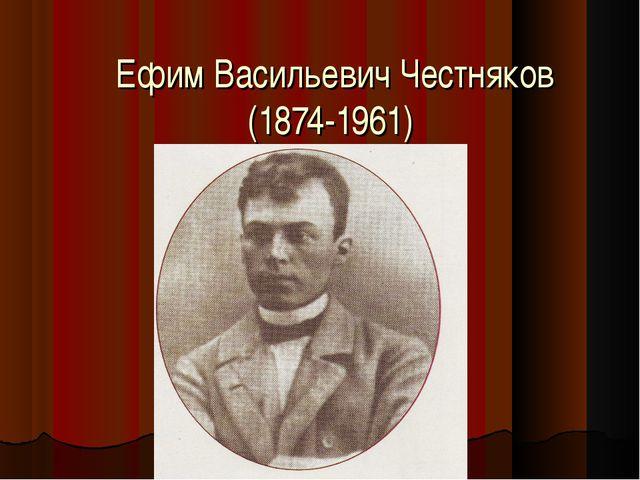 Ефим Васильевич Честняков (1874-1961)
