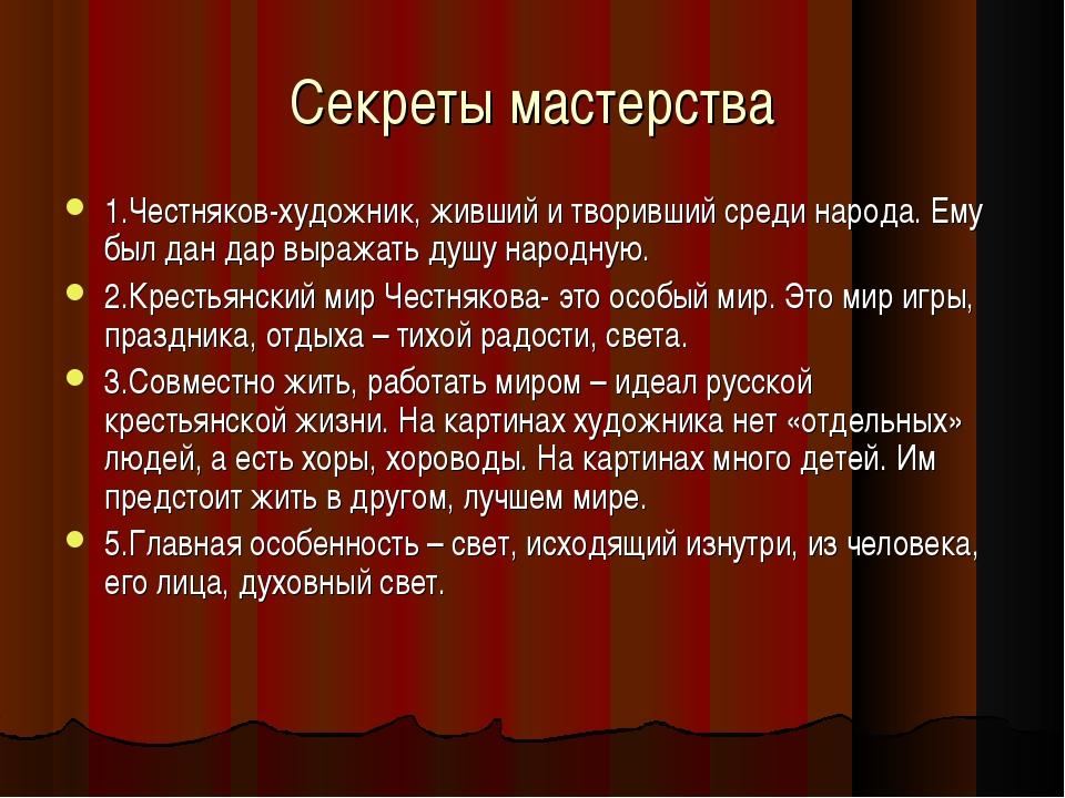 Секреты мастерства 1.Честняков-художник, живший и творивший среди народа. Ему...