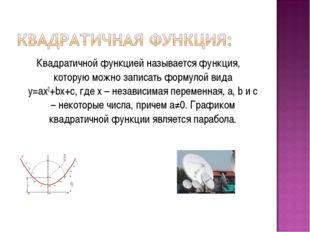 Квадратичной функцией называется функция, которую можно записать формулой вид