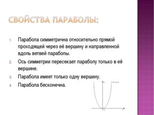 Парабола симметрична относительно прямой проходящей через её вершину и напра