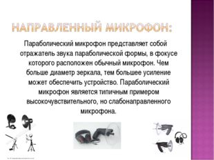 Параболический микрофон представляет собой отражатель звука параболической фо