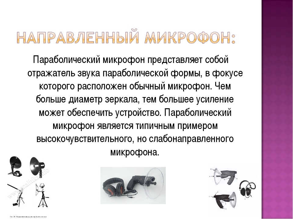 Параболический микрофон представляет собой отражатель звука параболической фо...