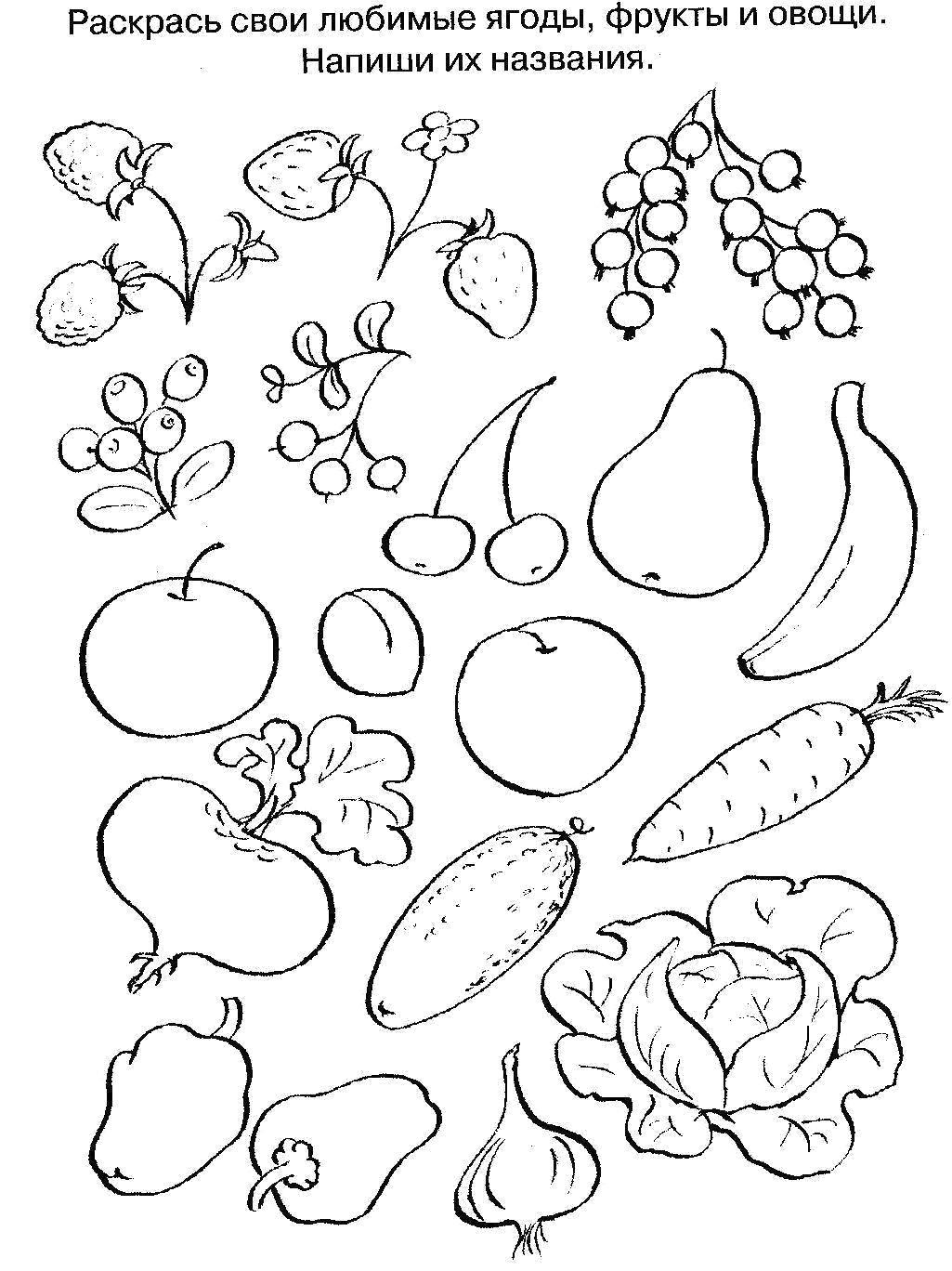 Раскраска вторая младшая группа овощи