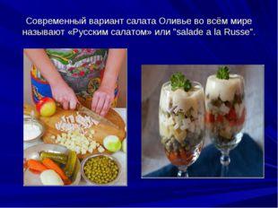Современный вариант салата Оливье во всём мире называют «Русским салатом» или