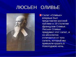 ЛЮСЬЕН ОЛИВЬЕ Салат «Оливье» впервые был представлен русской публике в 19 сто