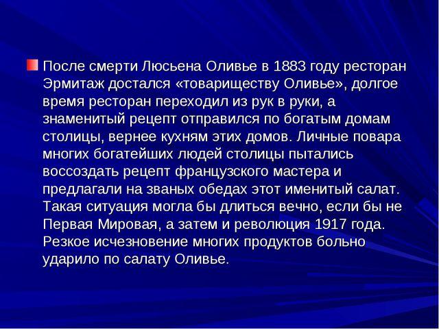После смерти Люсьена Оливье в 1883 году ресторан Эрмитаж достался «товарищест...