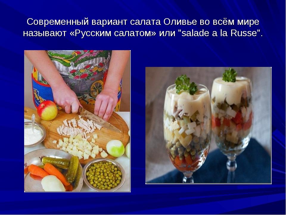Современный вариант салата Оливье во всём мире называют «Русским салатом» или...