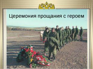 Церемония прощания с героем