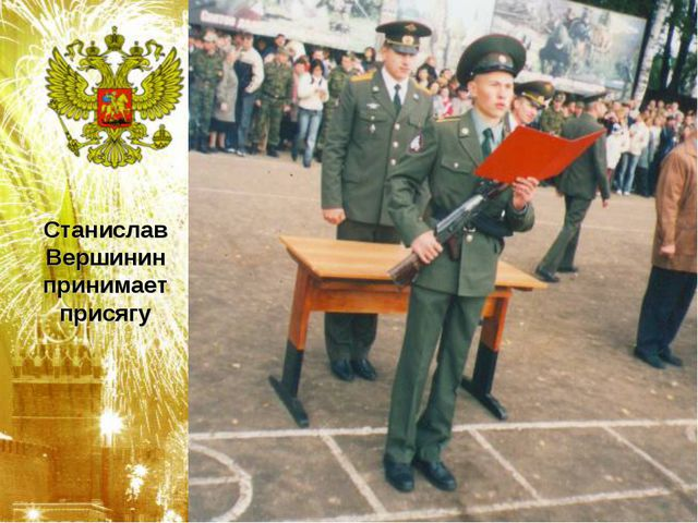 Станислав Вершинин принимает присягу