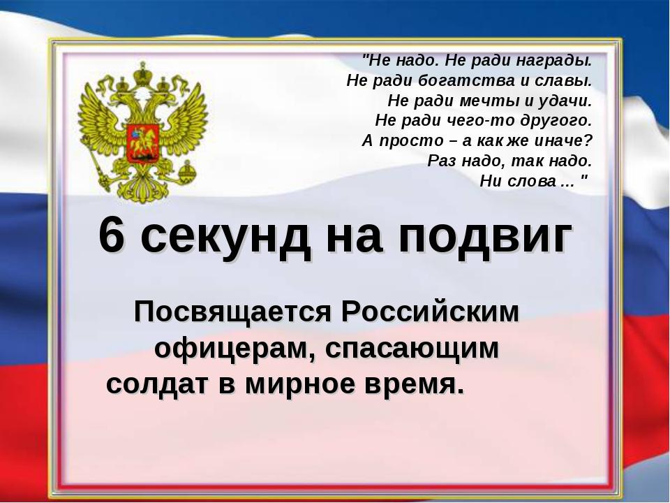 6 секунд на подвиг Посвящается Российским офицерам, спасающим солдат в мирное...