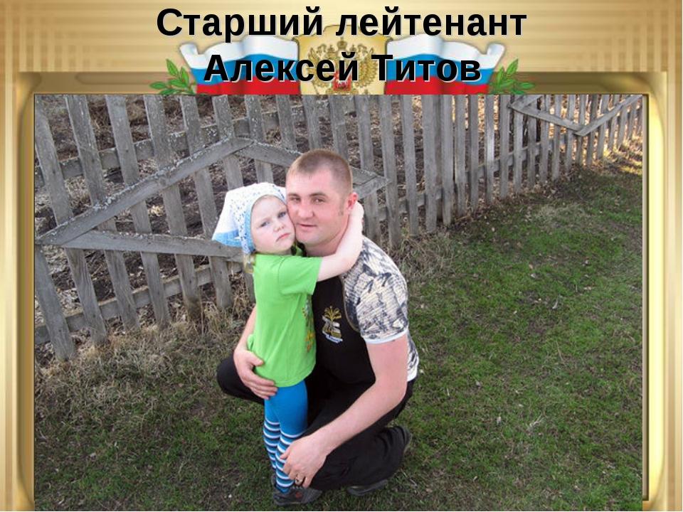 Старший лейтенант Алексей Титов