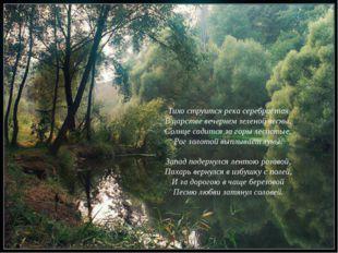 Тихо струится река серебристая В царстве вечернем зеленой весны. Солнце садит