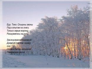 Еду. Тихо. Слышны звоны Под копытом на снегу. Только серые вороны Расшумелись