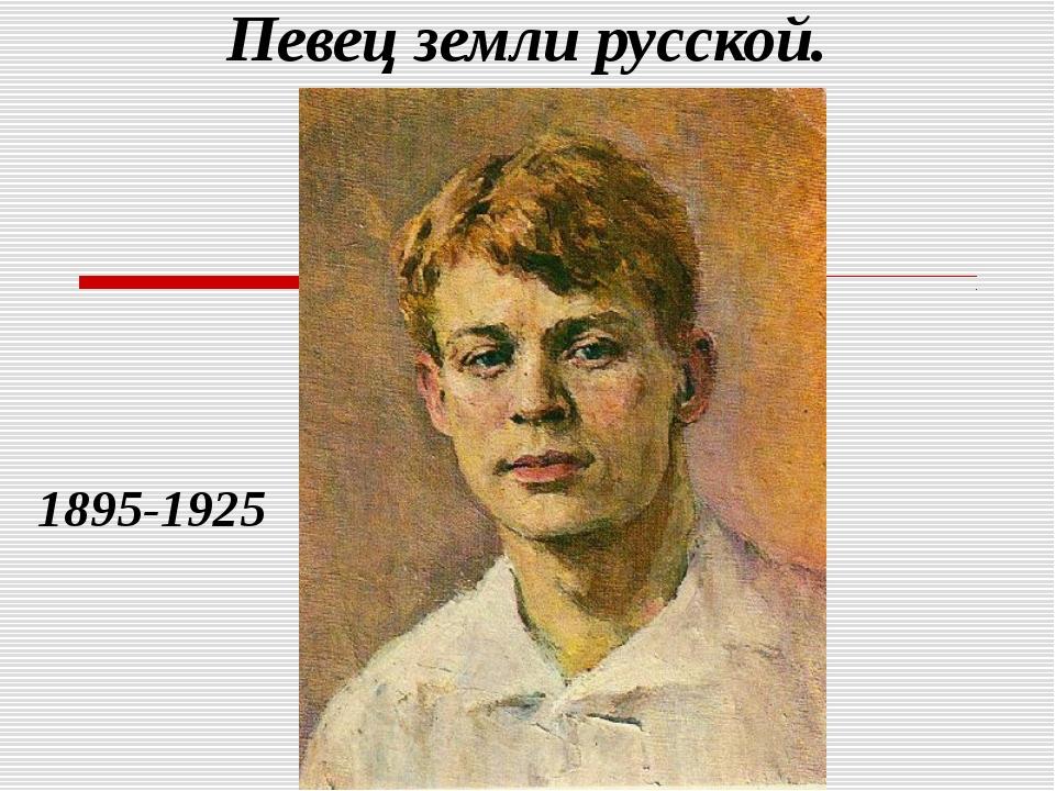 Певец земли русской. 1895-1925