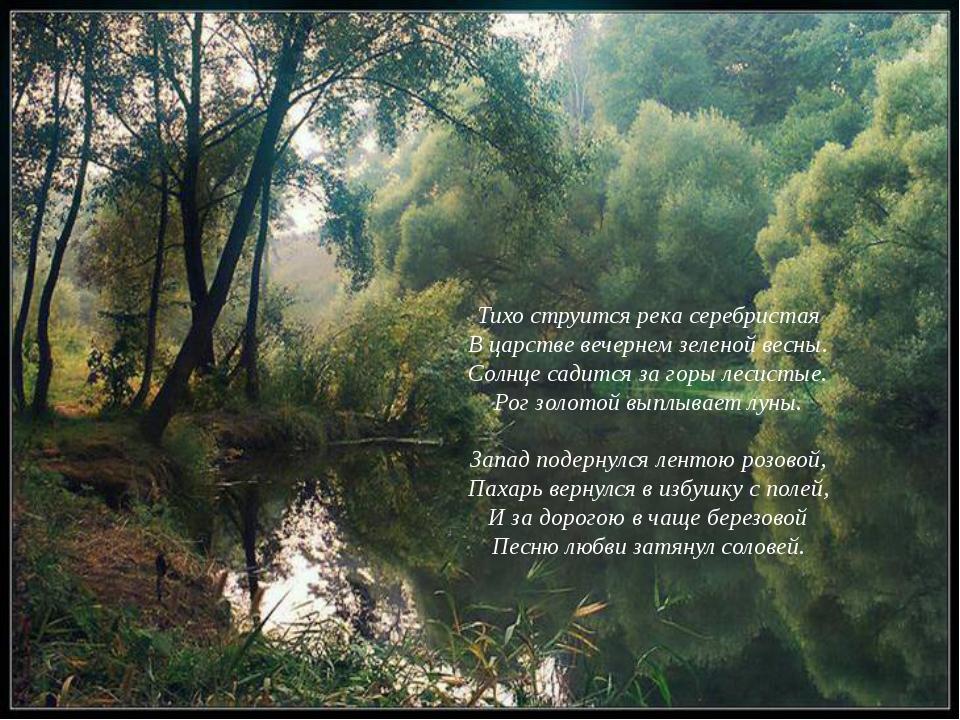 Тихо струится река серебристая В царстве вечернем зеленой весны. Солнце садит...