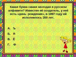 Какая буква самая молодая в русском алфавите? Известен её создатель, у неё ес