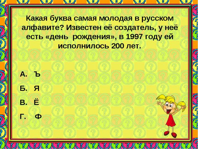 Какая буква самая молодая в русском алфавите? Известен её создатель, у неё ес...