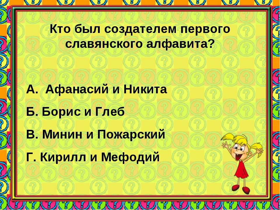 Кто был создателем первого славянского алфавита? А. Афанасий и Никита Б. Бори...