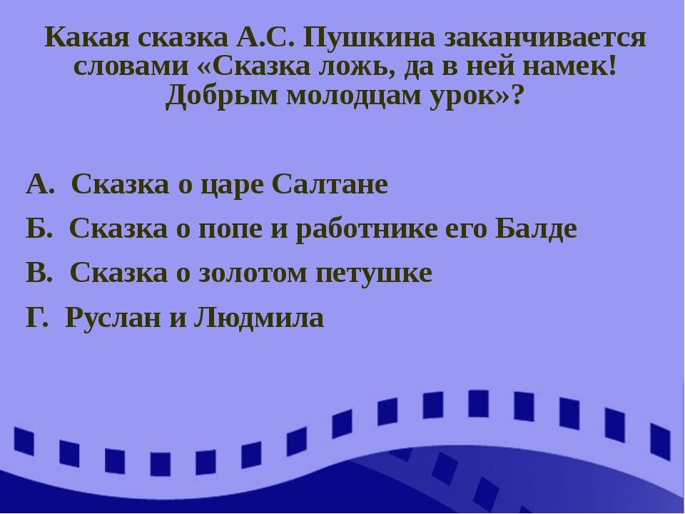 Какая сказка А.С. Пушкина заканчивается словами «Сказка ложь, да в ней намек!...