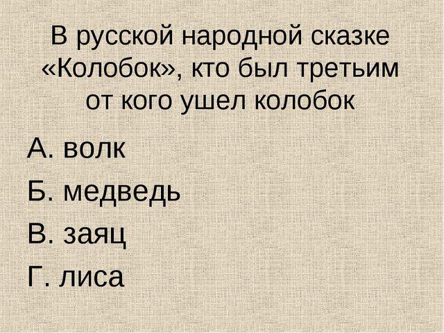 В русской народной сказке «Колобок», кто был третьим от кого ушел колобок А....