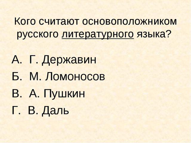 Кого считают основоположником русского литературного языка? А. Г. Державин Б...